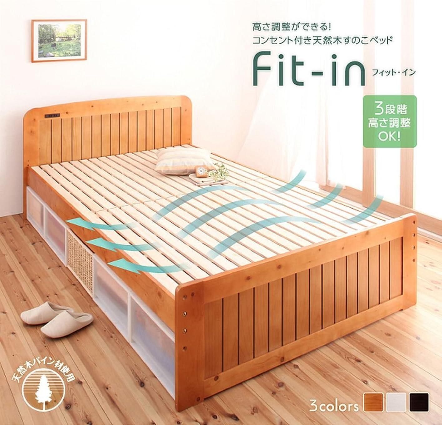ピストン失効相互接続高さが調節できる!コンセント付き天然木すのこベッド Fit-in フィット?イン/シングル ダークブラウン