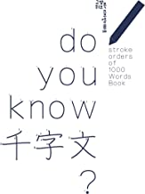 do you know 千字文?: stroke orders of 1000 Words Book