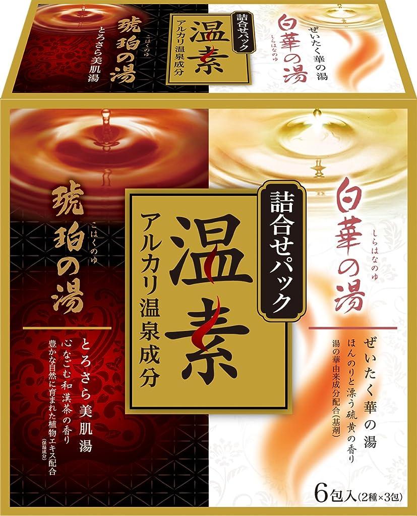 ケイ素ばかげた辞任アース製薬 温素 琥珀の湯&白華の湯 詰合せパック 6包(各3包)