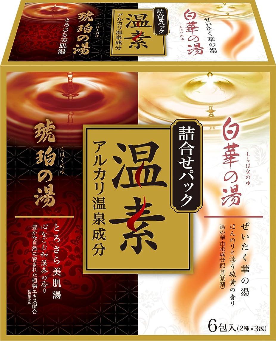 奨学金拒絶する支払いアース製薬 温素 琥珀の湯&白華の湯 詰合せパック 6包(各3包)