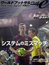 World Futsal Magazine Plus Vol277: UEFA Futsal Cup Elite Round results / FC Barcelona Alusport did not miss the mismatch of the system (Japanese Edition)