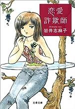 表紙: 恋愛詐欺師 (文春文庫)   岩井 志麻子