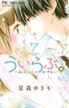 表紙: ういらぶ。―初々しい恋のおはなし―(7) (フラワーコミックス) | 星森ゆきも