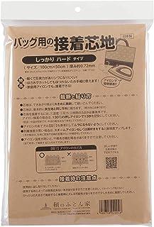 接着芯 不織布タイプ 日本製 片面接着芯 しっかり ハード バッグ用 100×50cm クランボン