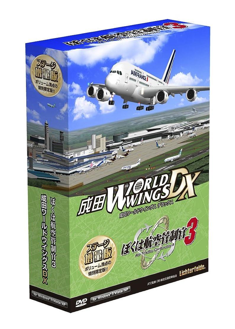 分析的軌道ささやきぼくは航空管制官3 成田ワールドウイングス DX ステージ増量版