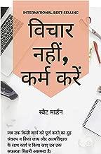 Vichar Nahi Karm kare (Hindi Edition)