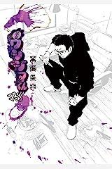 闇金ウシジマくん(43) (ビッグコミックス) Kindle版