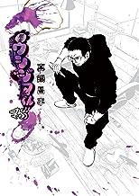 表紙: 闇金ウシジマくん(43) (ビッグコミックス) | 真鍋昌平