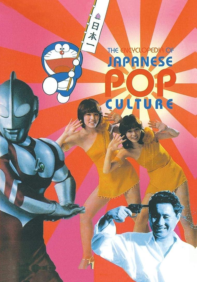 環境長々とクラシカルThe Encyclopedia of Japanese Pop Culture