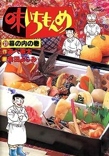 味いちもんめ(21) (ビッグコミックス)