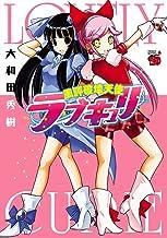 表紙: 風評破壊天使ラブキュリ (チャンピオンREDコミックス) | 大和田秀樹