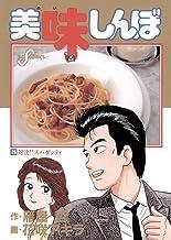 表紙: 美味しんぼ(25) (ビッグコミックス) | 花咲アキラ
