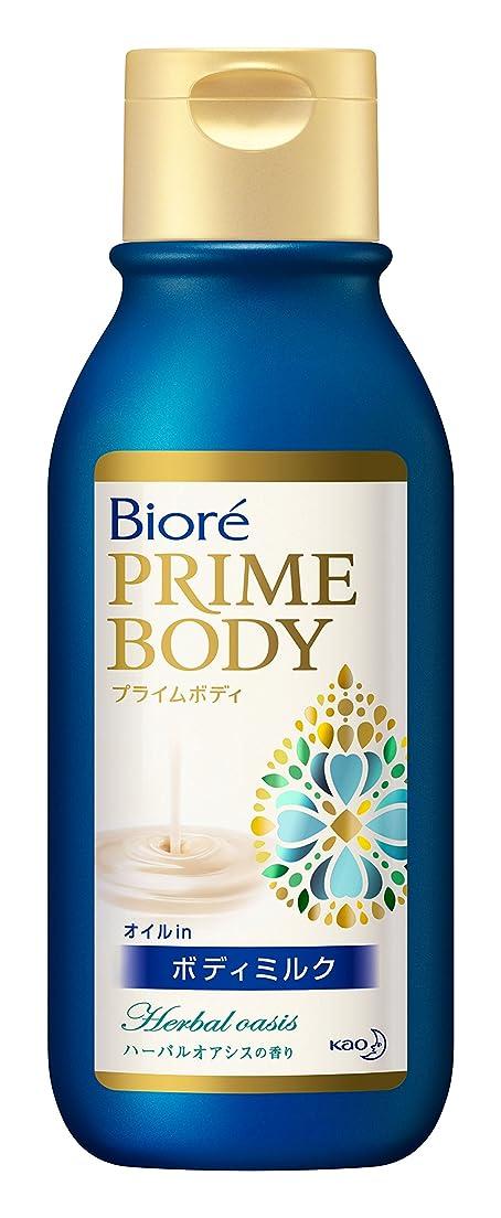 専門化する伝導ランタンビオレ プライムボディ オイルinボディミルク ハーバルオアシスの香り 200ml