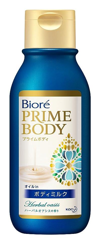 知り合い磨かれた比べるビオレ プライムボディ オイルinボディミルク ハーバルオアシスの香り 200ml