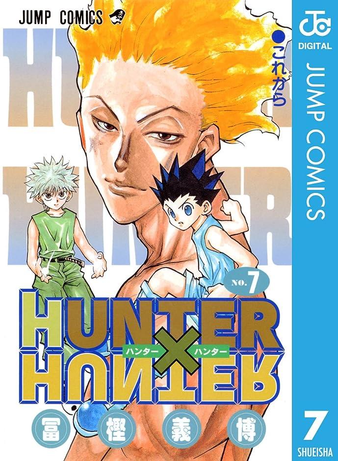 気味の悪いアスペクト外部HUNTER×HUNTER モノクロ版 7 (ジャンプコミックスDIGITAL)