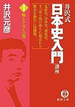 表紙: 井沢式「日本史入門」講座(1) 和とケガレの巻 | 井沢元彦