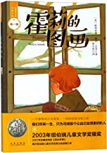 Pictures of Hollis Woods (Chinese Edition)