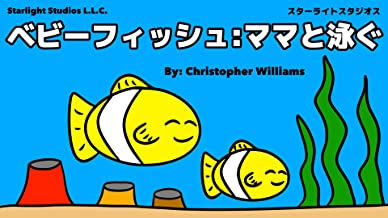 Baby Fish: Swim with Mama (Japanese Edition)
