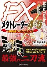 表紙: FXメタトレーダー4&5 一挙両得プログラミング | 豊嶋久道