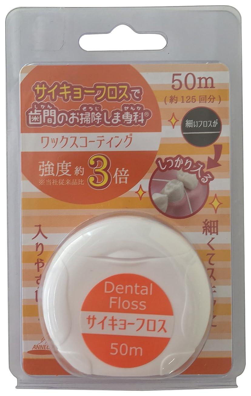 代わりにオーナー洗剤サイキョーフロスで歯間のお掃除しま専科 ワックスコーティング 50m