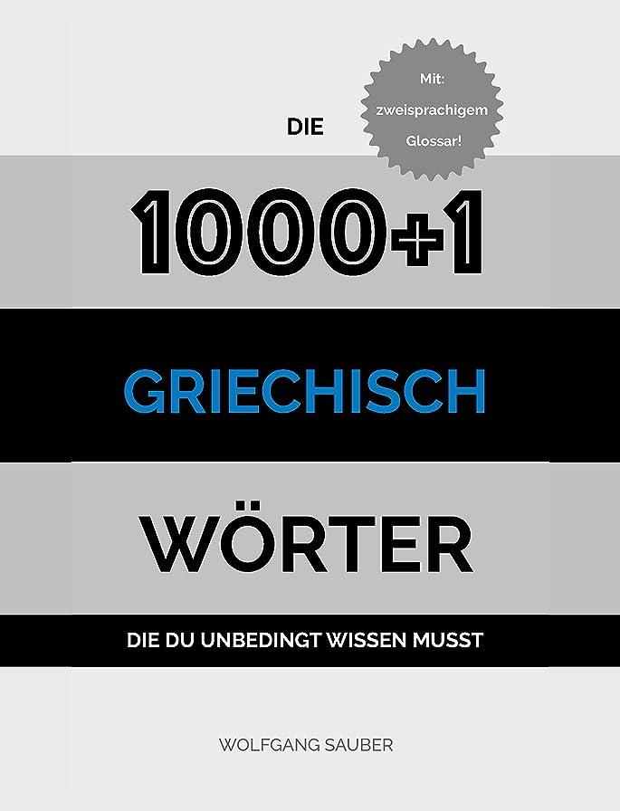 できない起点コンチネンタルGriechisch: Die 1000+1 W?rter die du unbedingt wissen musst (German Edition)