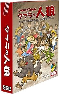 ホビージャパン タブラの人狼 (Lupus in Tabula) 日本語版 (8-24人用 20-40分 8才以上向け) ボードゲーム