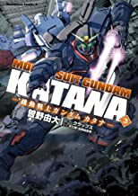 機動戦士ガンダム カタナ(3) (角川コミックス・エース)