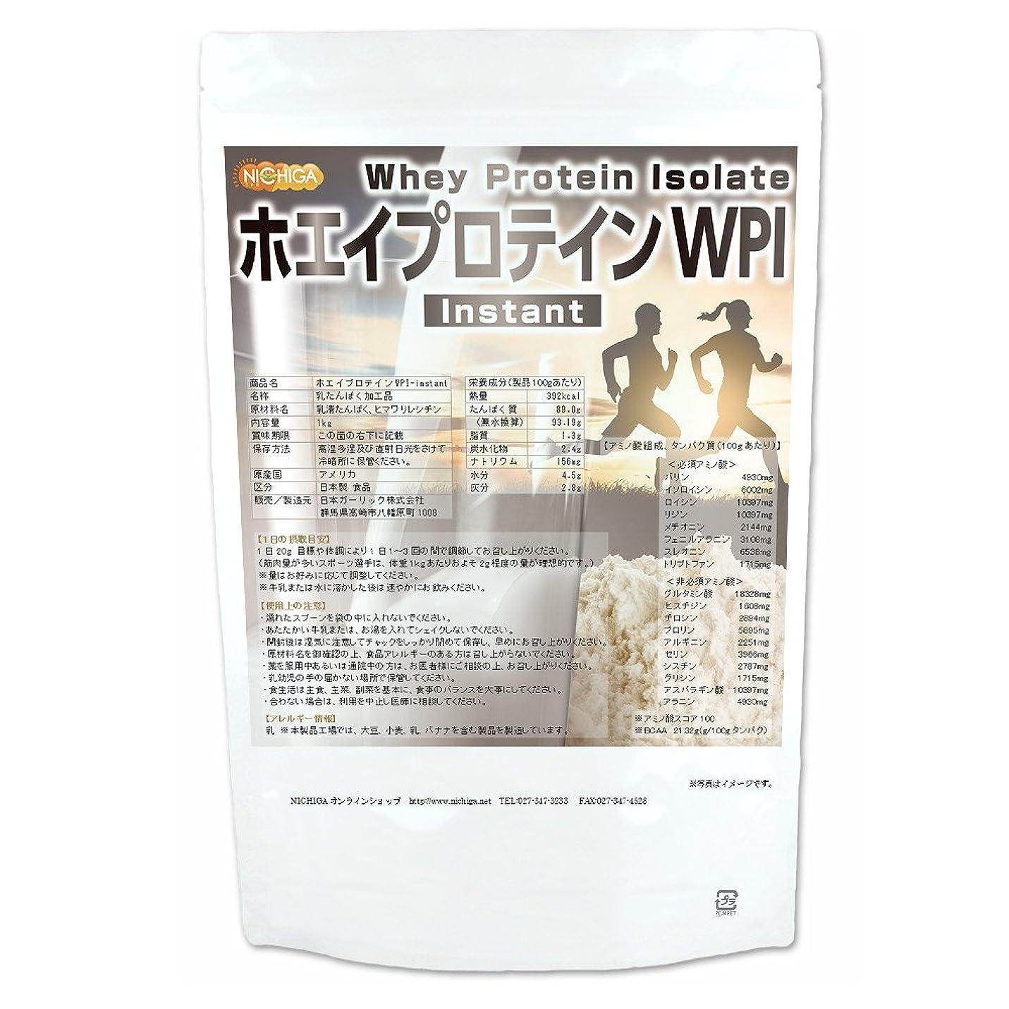 接続された仕事マットホエイプロテインWPI-instant 1kg [02] NICHIGA(ニチガ) Whey Protein Isolate