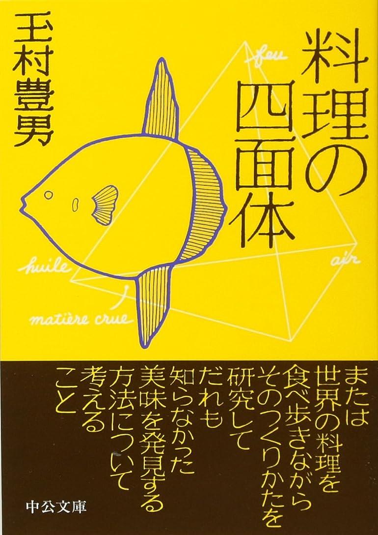 減衰ウルル隠された料理の四面体 (中公文庫)