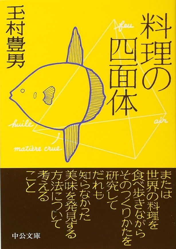 配当教え頑張る料理の四面体 (中公文庫)