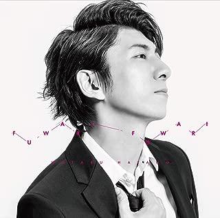 【Amazon.co.jp限定】羽多野渉9thシングル「フワリ フワリ」*CD(特典:ブロマイド)