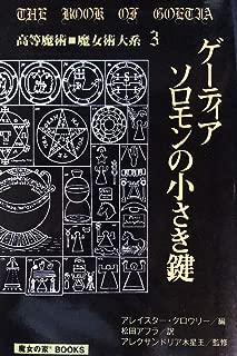 ゲーティア ソロモンの小さき鍵 [高等魔術 魔女術大系 3 魔女の家BOOKS]