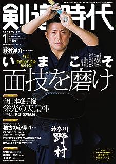 月刊剣道時代 2021年1月号 (2020-11-25) [雑誌]
