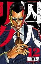 表紙: 囚人リク(12) (少年チャンピオン・コミックス)   瀬口忍