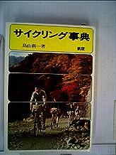 サイクリング事典 (1981年)