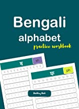 Best bengali alphabet writing worksheets Reviews