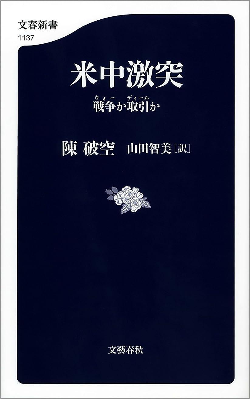 不忠筋肉の嫌がる米中激突 戦争か取引か (文春新書)