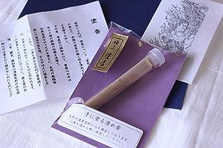 極上の塗香(ずこう) 真言密教護摩祈祷済み 天然の漢薬香料 手に塗る清め香 携帯ケース入り