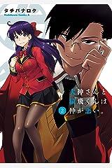 犬神さんと猿飛くんは仲が悪い。(2) (角川コミックス・エース) Kindle版