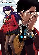 表紙: 犬神さんと猿飛くんは仲が悪い。(2) (角川コミックス・エース) | タチバナ ロク