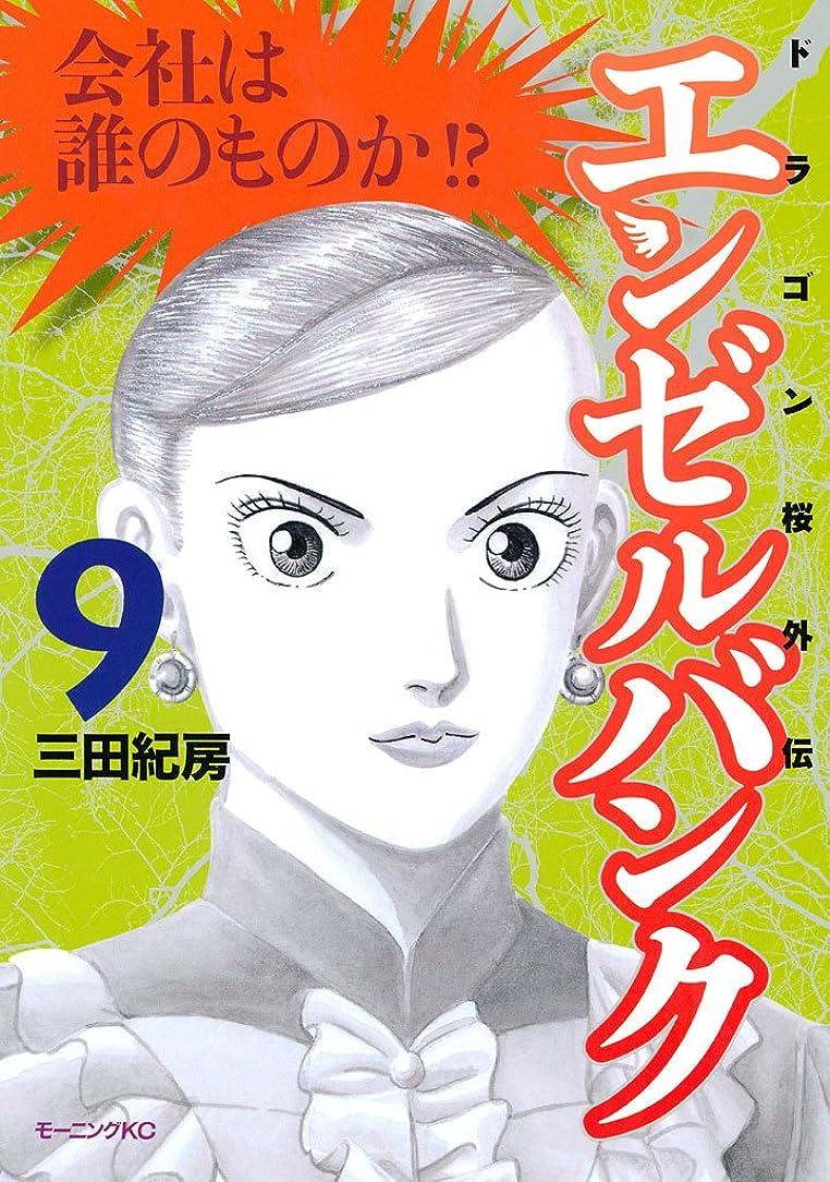 レッスンする作曲家エンゼルバンク ドラゴン桜外伝(9) (モーニングコミックス)