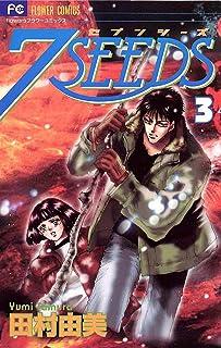 7SEEDS(3) (フラワーコミックスα)