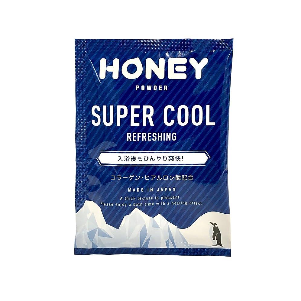 反響する第四前にとろとろ入浴剤【honey powder】(ハニーパウダー) スーパークール 粉末タイプ ローション