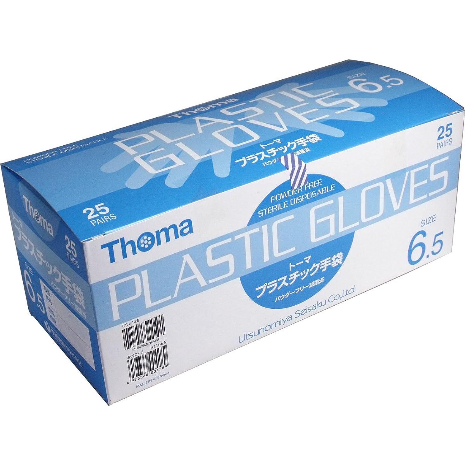 チャームぼんやりしたドアミラー超薄手プラスチック手袋 1双毎に滅菌包装、衛生的 便利 トーマ プラスチック手袋 パウダーフリー滅菌済 25双入 サイズ6.5【5個セット】