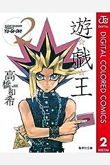 遊☆戯☆王 カラー版 2 (ジャンプコミックスDIGITAL) Kindle版