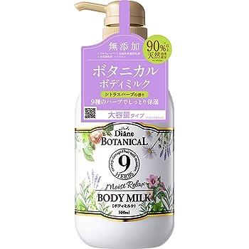 ボディミルク [シトラスハーブの香り] 大容量 500ml【ミルクなのにベタつかない】ダイアンボタニカル モイストリラックス