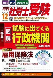 【CD-ROM付】月刊社労士受験2019年12月号
