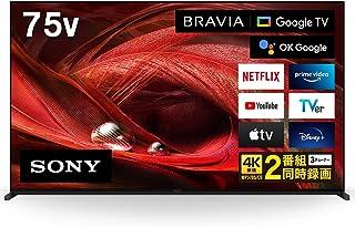 ソニー 75V型 液晶 テレビ ブラビア XRJ-75X95J 4Kチューナー 内蔵 BRAVIA XR Google TV (2021年モデル)