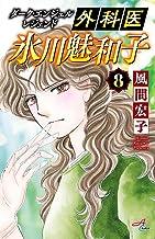 表紙: ダーク・エンジェル レジェンド 外科医 氷川魅和子 8 (Akita Comics Elegance)   風間宏子