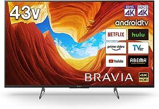 ソニー 43V型 液晶 テレビ ブラビア KJ-43X8500H 4Kチューナー 内蔵 Android TV (2020年モデル)